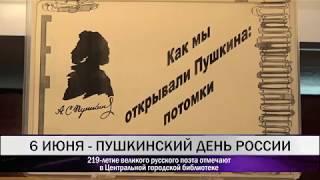 Тагильские библиотекари рассказали, что потомки Пушкина живут даже на Гавайях (Тагил-ТВ)