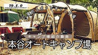キャンプ場紹介動画本谷オートキャンプ場岐阜県中津川市