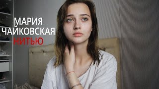 Мария Чайковская – Нитью (cover by Valery. Y./Лера Яскевич)