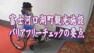 富士河口湖観光施設 バリアフリーチェックの要点