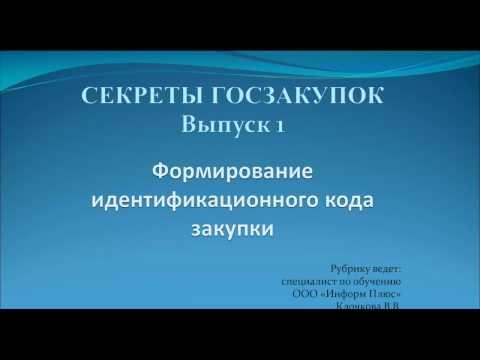 Секреты госзакупок. Формирование идентификационного кода закупки. Выпуск 1