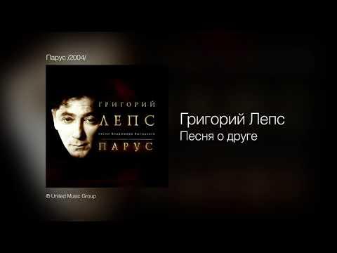 Григорий Лепс  - Песня о друге (Парус. Альбом 2004)