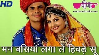 Latest Rajasthani Holi Songs 2020 | Manbasiya Laga Le Hiwde Su HD | Marwari Fagan Video Songs