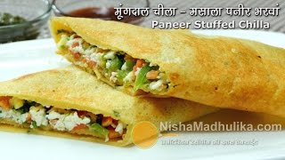 Moong Dal Chilla with stuffing | पनीर भरवां मूंगदाल चीला । Moong dal Cheela