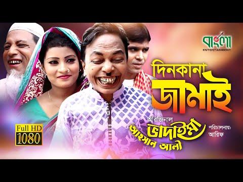 অরিজিনাল ভাদাইমা আহসান আলি এখন - দিন কানা জামাই | Din Kana Jamai | Original Vadaima | Comedy Koutuk