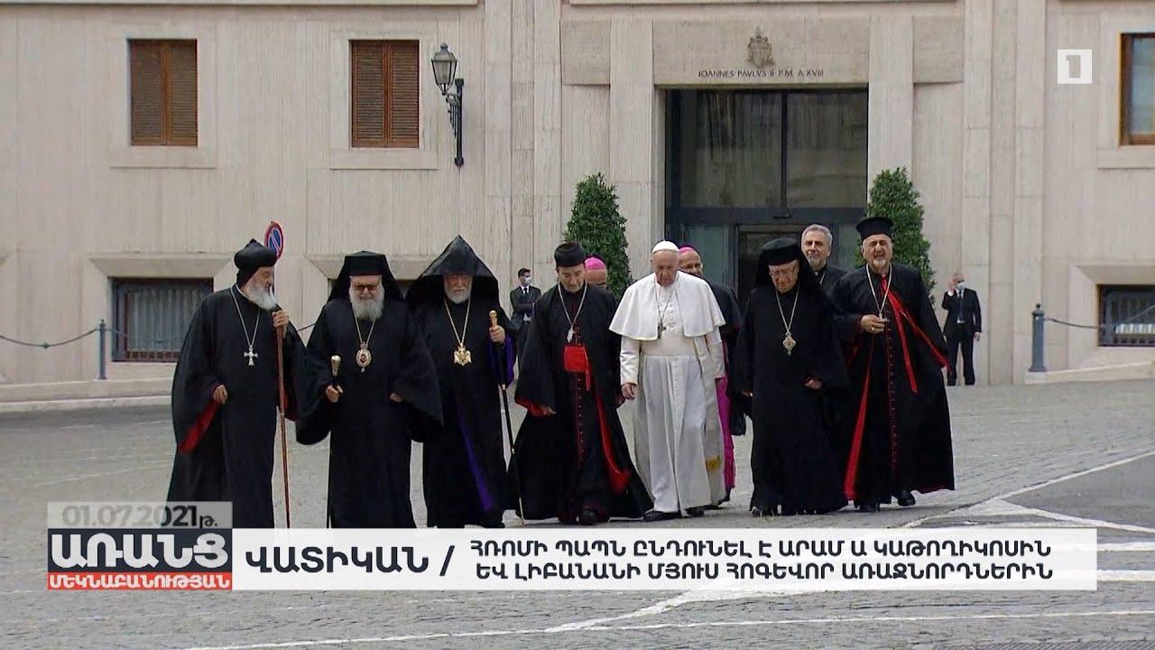 Папа римский принял католикоса Арама I и духовных лидеров Ливана
