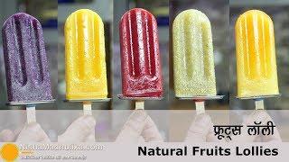 Fruit ice lollies  | बच्चों के लिये ताज़ा फलों की आइस लॉलीज | Popsicle recipes for kids