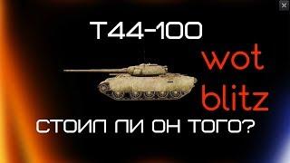 Т44-100(wot blitz)/СТОИЛ ЛИ ОН ТОГО?