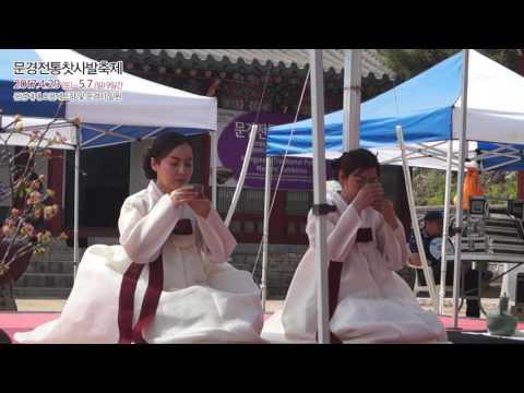 문경전통찻사발축제 - 유니티 / 향다선법 미리보기 사진
