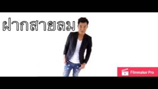ฝากสายลม _ Cover By PHET🎵[ LYRIC VIDEO ]