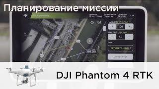 Планирование миссии в DJI Phantom 4 RTK (на русском)