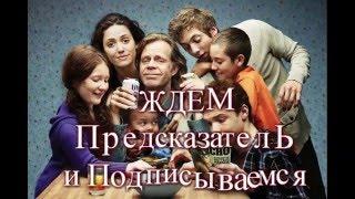 Бесстыдники 6 сезон 7 серия Райский сутенер  - Дата выхода, промо, озвучка  что будет в 7 серии