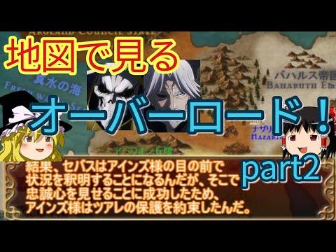【ゆっくり解説】地図で見るオーバーロード!(part3) アニメ三期のストーリーを追う!オーバーロードをゆっくり解説!