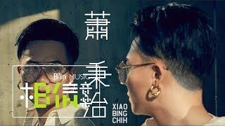 蕭秉治 Xiao Bing Chih [ 創作歌曲精選 ]
