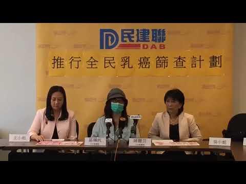 葛珮帆直播:要求政府推行乳癌篩查計劃,保障婦女健康