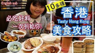 【港澳 EP3】香港自由行 必吃美食  你吃了嗎?? 第一次去  請進!!  Hong Kong Food#香港旅遊HongKongTravel