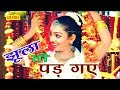 Super Hit Malhar 2018 | झूला तो पड़ गए | Jhula To Pad Gaye | Anjali Jain | New Sawan Ke Geet Full HD