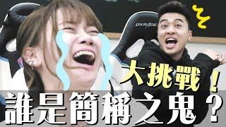【 難度超高。大挑戰🔥 】誰是簡稱之鬼?! GCGG CHALLENGE! ft. 潘伯仲 ANSON POON
