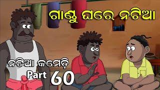 Natia Comedy part 60 || Gandu Family || Utkal cartoon world