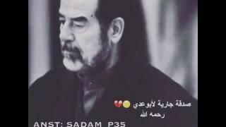 صدام حسين    صدقة جاريه عن ابو عدي