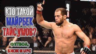 Кто такой Майрбек Тайсумов? Футбол, БЖЖ и UFC