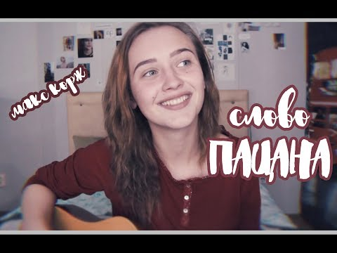 МАКС КОРЖ - СЛОВО ПАЦАНА(cover by Valery. Y./Лера Яскевич)