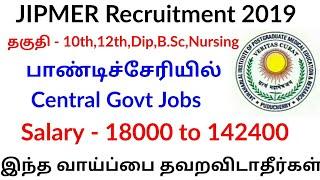 JIPMER Recruitment | Puducherry | Salary 18000 to 142400 | Last date - 13/02/2019 |Central govt jobs
