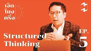 Structured Thinking จะมาช่วยธุรกิจของคุณอย่างไร  เจ็ดโมงครึ่ง EP. 5