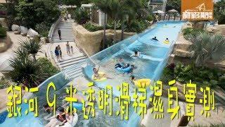 銀河唯一的秘密  9米高透明滑梯 《黃鴨下水澳門消暑提案》   新假期