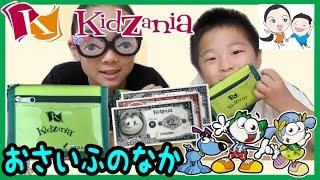 キッザニアのお財布のなかみ見せます!ベイビーチャンネル