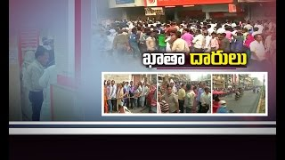 People Queue Up Outside Banks to Exchange Rs 500 And Rs 1000 Notes in Vijayawada
