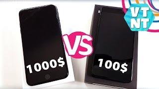 ДОРОГОЙ $1000 Смартфон VS ДЕШЕВЫЙ $100 Смартфон