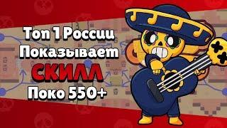BRAWL STARS Топ 1 России показывает СКИЛЛ на Поко 550+ кубков! Poco Бравл Старс