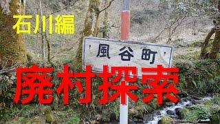 廃村探索石川県風谷町初動画