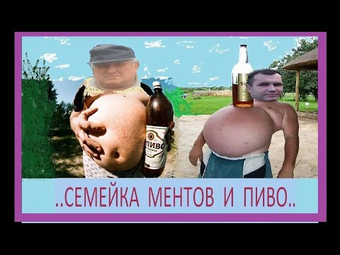 пивной пердун из ГАИ #Ушкань Игорь