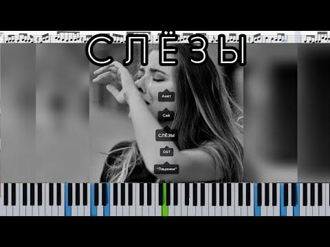 Анет Сай - СЛЁЗЫ (OST «Пацанки») кавер на пианино + ноты