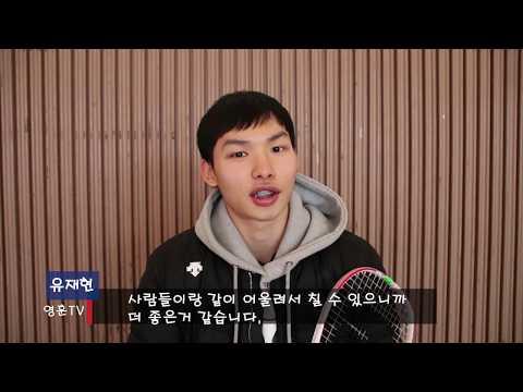 [영훈TV ] 최강 실내운동 스쿼시를 소개합니다.
