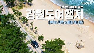[오피셜] [VIK튜버] 강원도 언택트 차박 여행 코스 추천 with 카니발 4세대 | 코비가 Korea Visual Guide