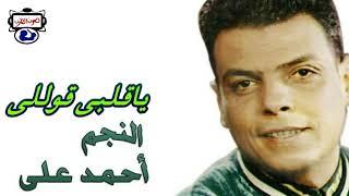 تحميل اغاني احمد على ياقلبى قوللى MP3