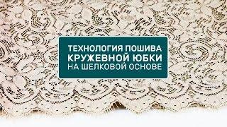 "Реклама видео курса ""Технология пошива кружевной юбки"""