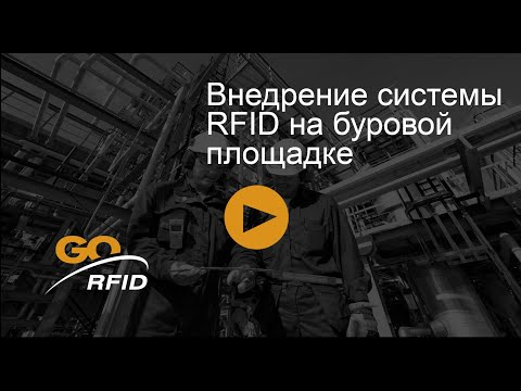 Видеообзор Go-RFID