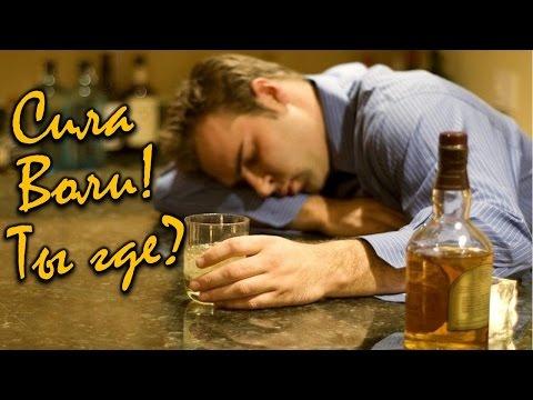 Заговор чтобы бросили пить