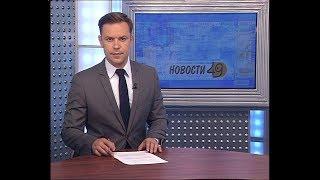"""Новости Новосибирска на канале """"НСК 49"""" // Эфир 04.07.17"""