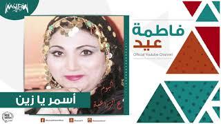 تحميل اغاني فاطمة عيد - أسمر يا زين MP3