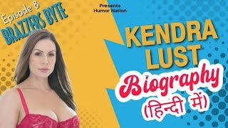 Kendra Lust Biography (In Hindi)