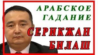 СЕРИКЖАН БИЛАШ - геомантический анализ