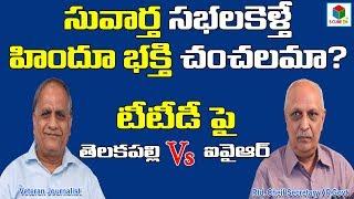 టీటీడీ పై తెలకపల్లి Vs ఐవైఆర్ | IYR Krishna Rao IAS Serious On #TTD Tirupathi | Telakapalli Talkshow