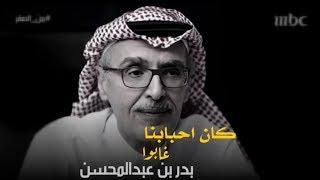 تحميل اغاني بدر بن عبدالمحسن كان احبابنا غابوا جديد MP3