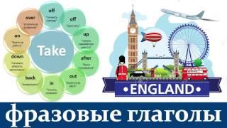Как учить Фразовые Глаголы Английского Языка?