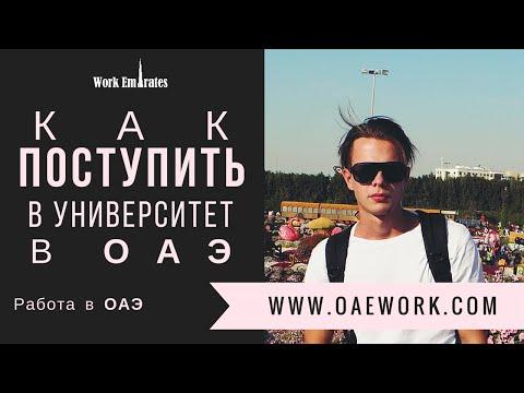 Как поступить в университет в Эмиратах, Руслан, г. Киев
